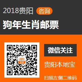 贵阳2018狗年生肖邮票图案公布