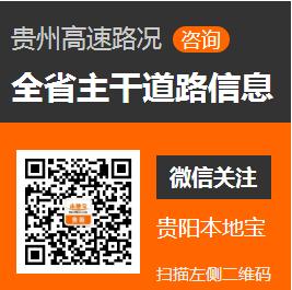 2018贵州高速路况实时查询(不断更新)