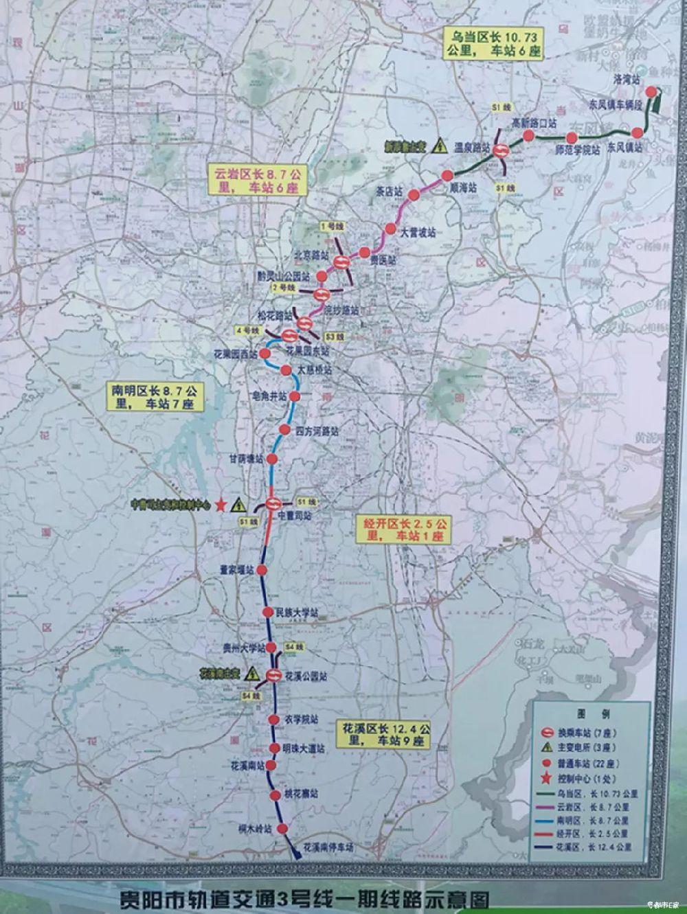 2018贵阳轨道交通最新版总规划线路图(二号线 三号线)