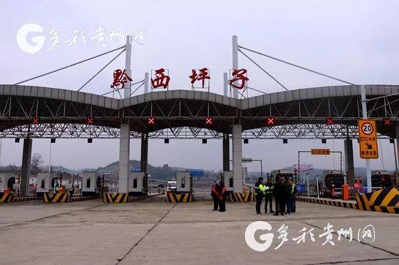2月9日起贵黔高速公路黔西坪子收费站开通