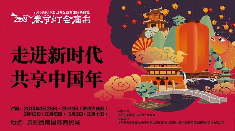 2018贵阳市西南国际商贸城春节灯会庙市(时