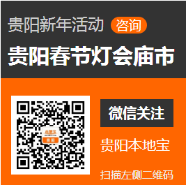 2018贵阳市西南国际商贸城春节灯会庙市(时间+地点)