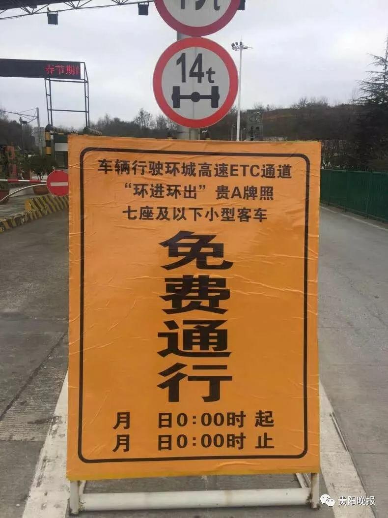 贵阳环城高速免费通行的条件是什么
