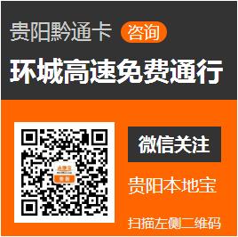 贵阳环城高速免费条件中OBU是什么