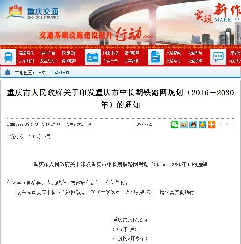 贵阳至重庆将新建设计时速350公里的高铁