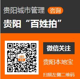 """贵阳""""百姓拍""""APP上线 举报问题可获奖"""