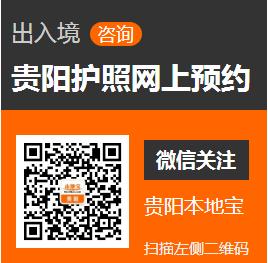 贵阳护照办理地址及联系方式一览表
