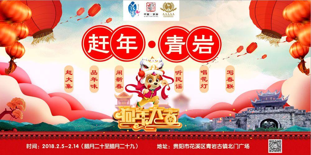 """贵阳""""赶年·青岩""""新春活动(时间+地点)"""