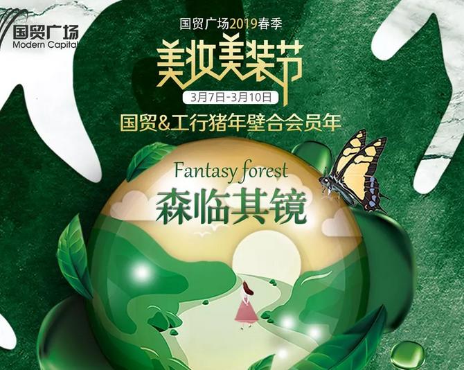 2019貴陽國貿廣場三八婦女節購物優惠活動(時間+地點)