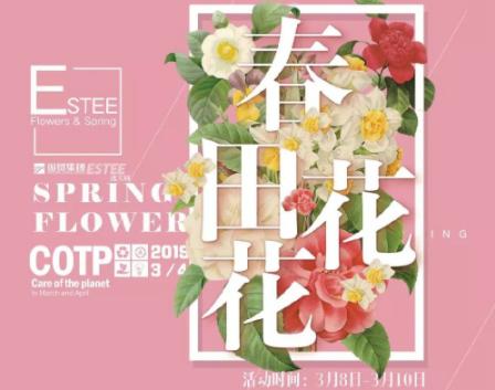 2019貴陽逸天城三八婦女節購物優惠活動(時間+地點)