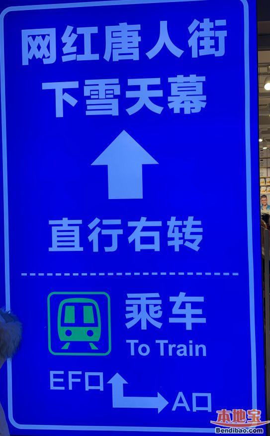 2019贵阳中山西路地铁站网红街下雪天幕游玩攻略(时间 地址)