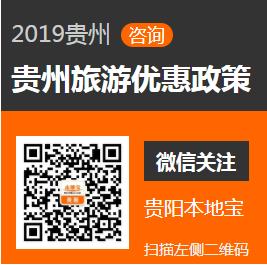 2019贵州旅游优惠政策汇总(时间+地点+优惠+折扣)