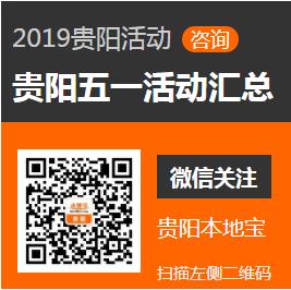 2019贵阳五一劳动节活动汇总(时间+地点)