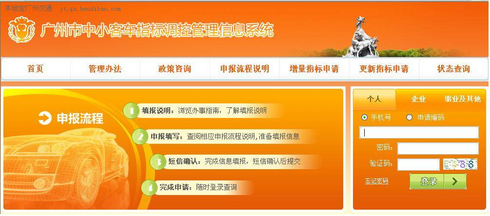 广州车牌摇号改竞价网上申请操作指南(图解)