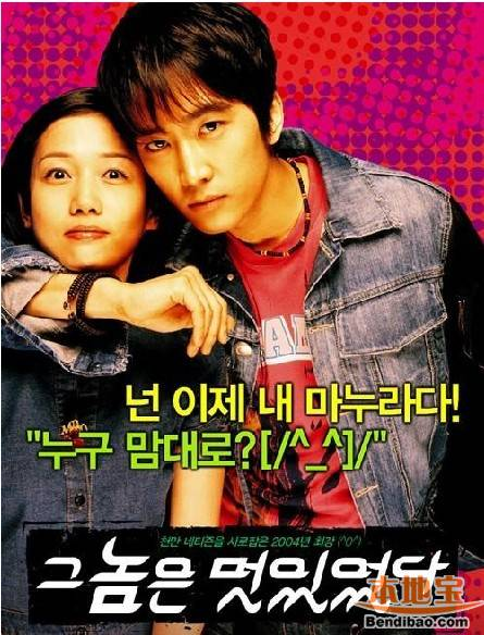 历年韩国搞笑电影:《那小子真帅》