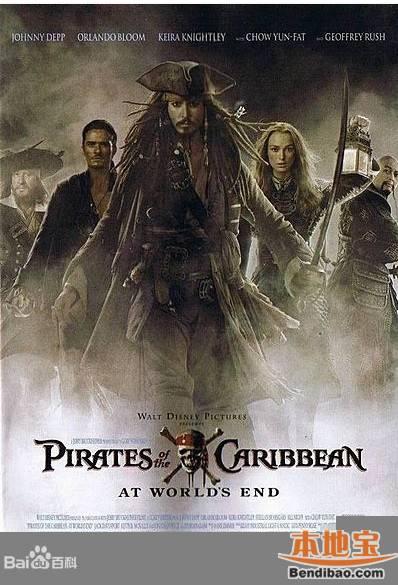 历年香港电影票房排行榜 加勒比海盗3世界的尽头