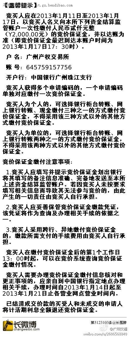 广州车牌竞价保证金缴纳方法及缴费账户