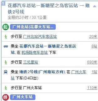 深圳北站火车时刻表_广州北站到广州火车站怎么走 要多久?- 广州本地宝