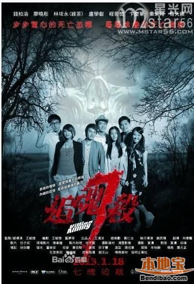 2013最新les微电影_2013年台湾最新电影:《追魂7杀》- 广州本地宝