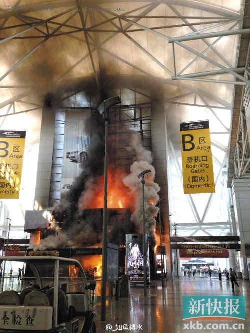 白云机场航站楼发生火灾