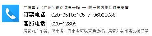 12306电话订票流程一览(广东地区)
