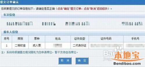 火车票网上改签流程