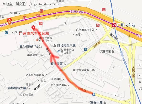 广州市汽车站在哪?广州市汽车站地址及交通指引