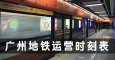广州地铁运营时间表