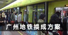 广州地铁换乘方案查询