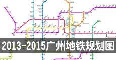 2015年广州地铁规划图