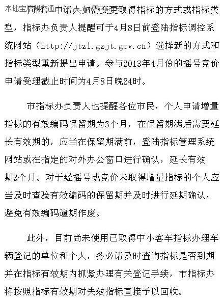 广州车牌竞价摇号拿到指标后怎么办?