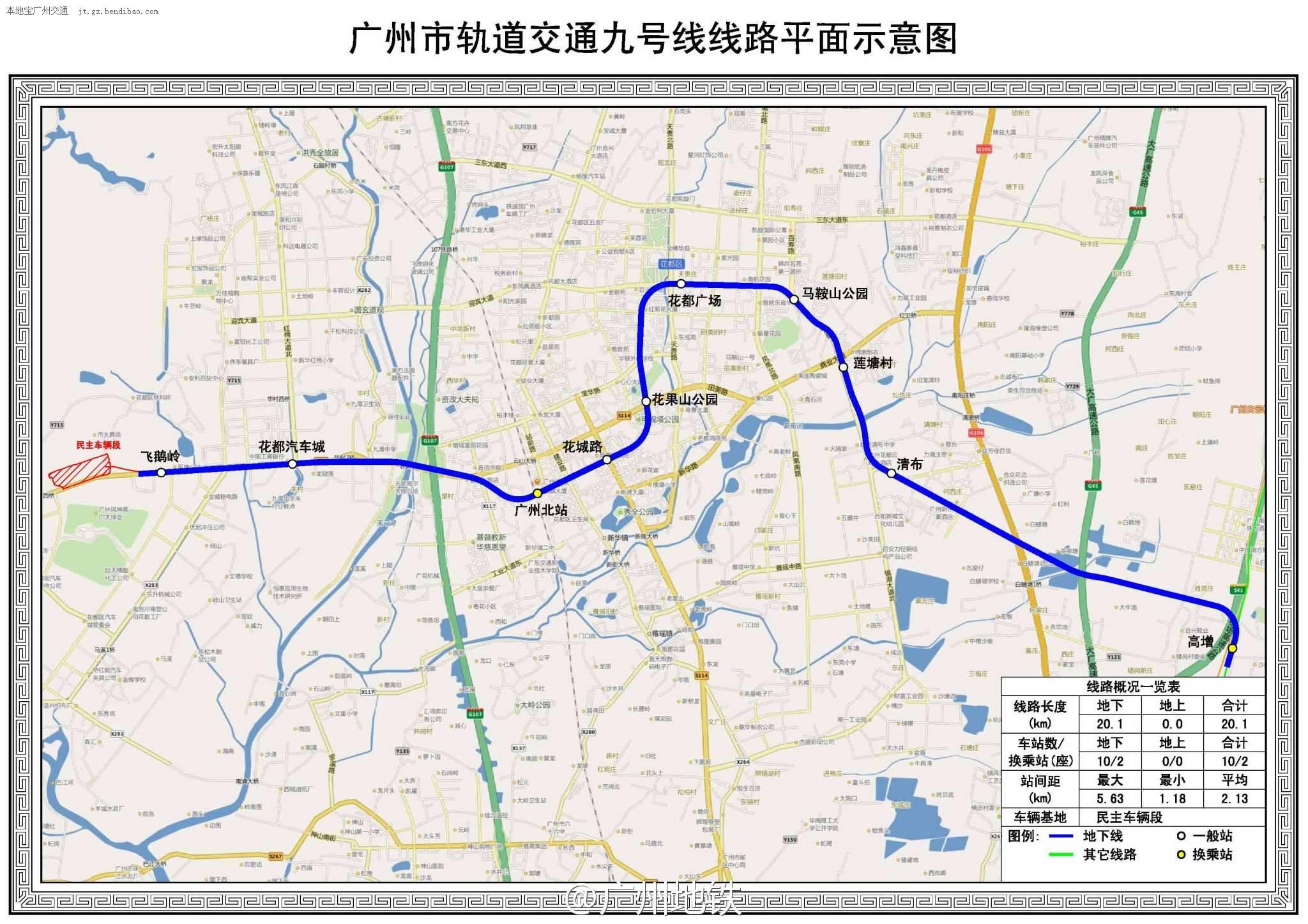 广州地铁路线图下载网址图片