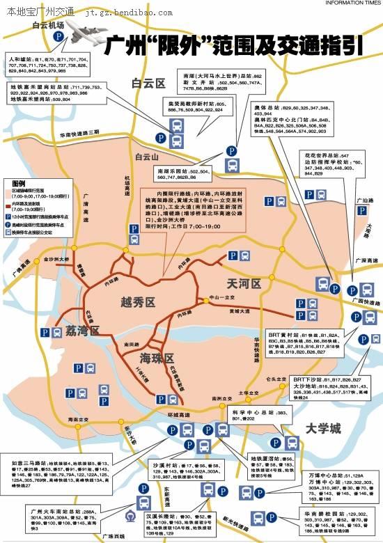 2013年广州限行区域地图 外地车限行区域