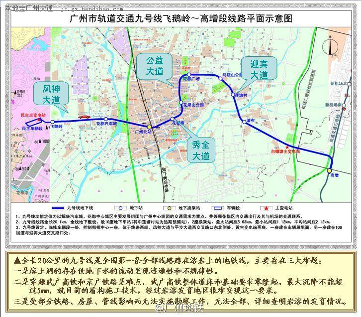 广州地铁9号线线路图及最新动态-坑口地铁站 广州地铁线路图图片