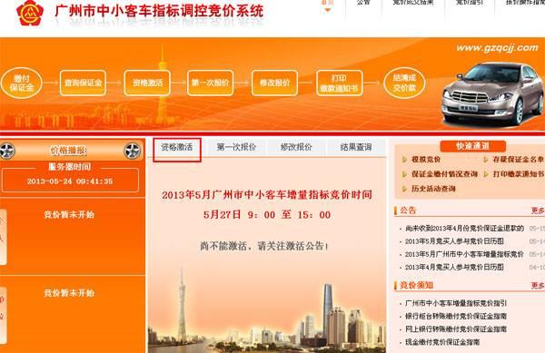 广州车牌竞价资格激活攻略(网址及流程)