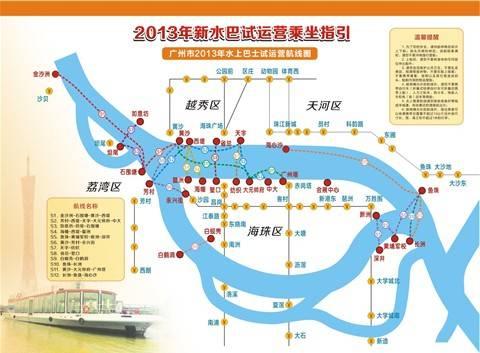 广州水巴线路图(2013年最新)