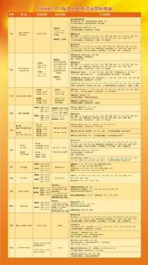广州水巴时刻表(2013年最新)