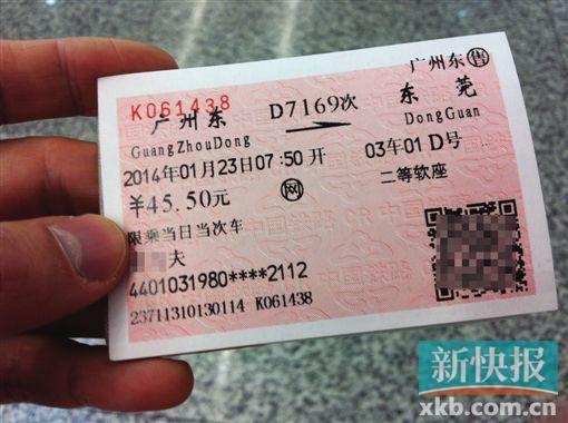 火车票买票官网_网购火车票不再显示姓名有误 用假名买票会耽误乘车