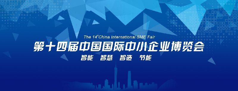 2017第十四届中国国际中小企业博览会将于10月10日开幕