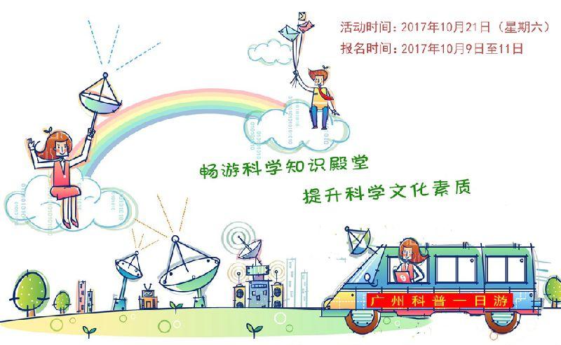 2017年10月广州免费科普一日游全攻略