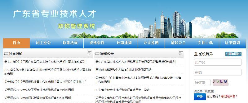 小学高级教师职称_2017年广东省属中小学高级教师职称申报入口、时间- 广州本地宝
