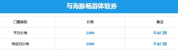 珠海长隆海洋世界门票多少钱?珠海长隆海洋世界门票价格