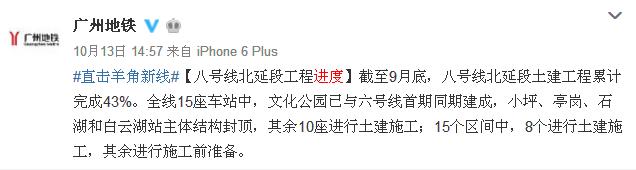2017年10月广州地铁8号线北延段最新进展:土建完成43%