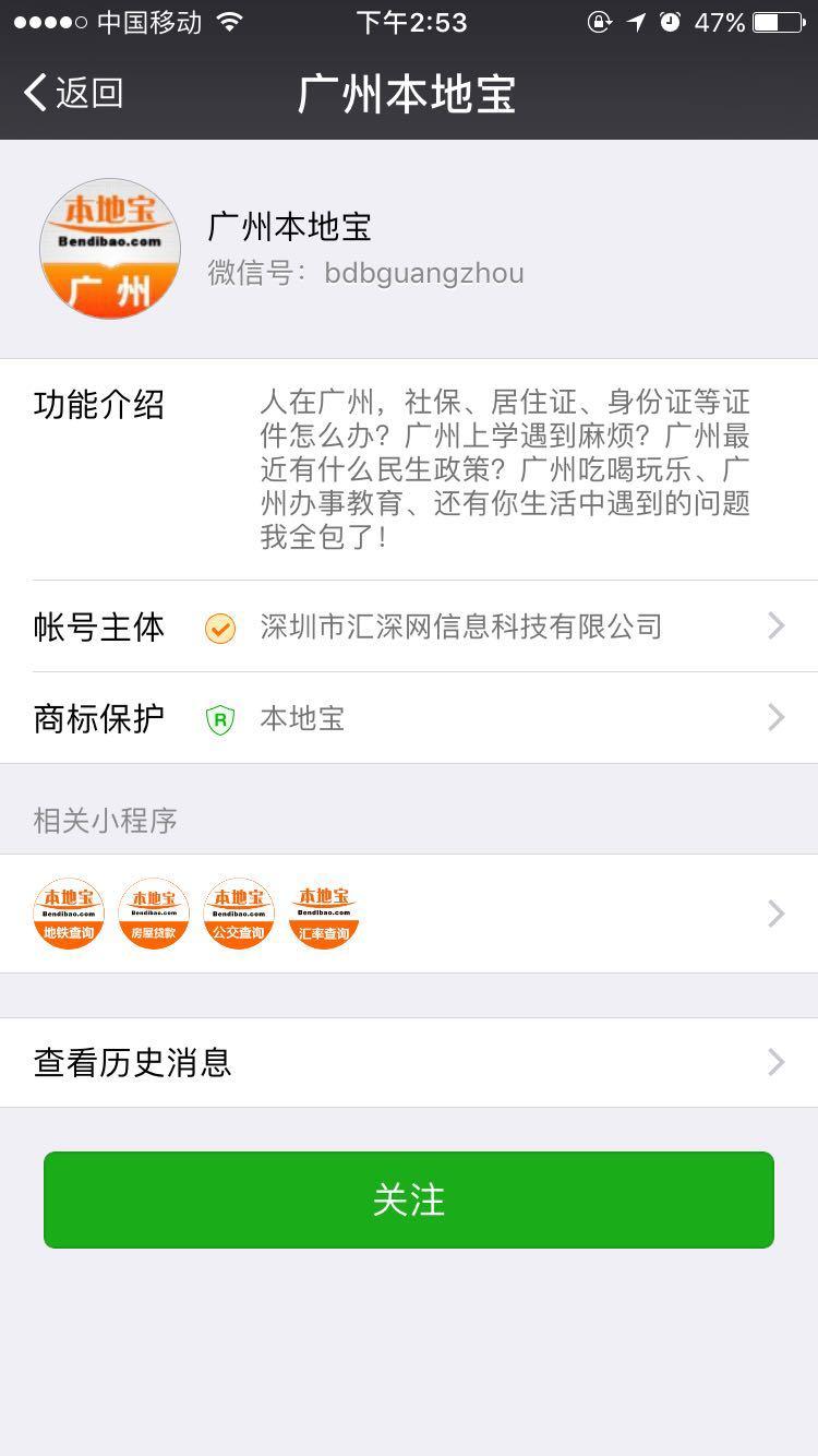 2018母亲节广州宝墨园优惠票微信购买指南(时间 操作流程)