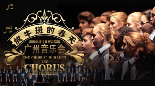2017年11月5日广州星海音乐厅演出信息一览