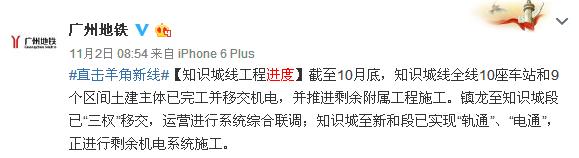 2017年10月广州地铁知识城支线进度:土建已完工并移交机电