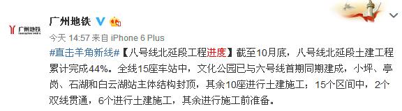 2017年11月广州地铁8号线北延段最新进展:土建完成43%
