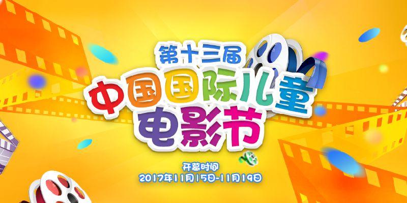 2017第十三届中国国际儿童电影节时间:11月15日-11月19日