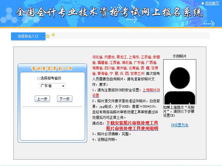 免冠证件照片_广东2018年度初级会计职称考试报名费用- 广州本地宝