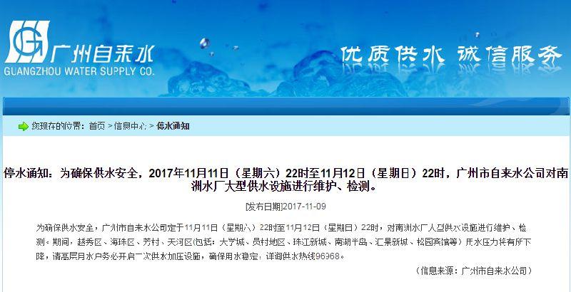 2017年11月11日 12日广州停水通知
